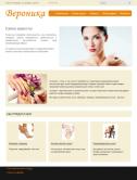 Адаптивный сайт салона красоты